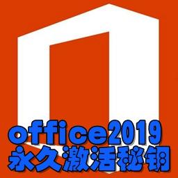 office2019永久激活秘钥