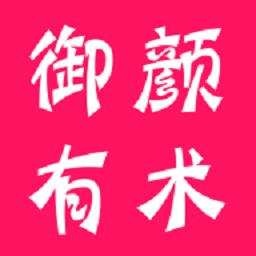 御颜有术(时尚美妆)app1.3 安卓手机版
