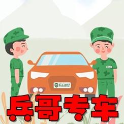 云上出行兵哥专车app1.0手机版