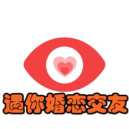遇你婚恋交友(同城相亲)app1.0 安卓手机版