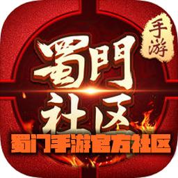 蜀�T手游官方社�^appv2.9.1安卓版