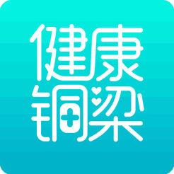 健康铜梁手机挂号app1.2安卓版