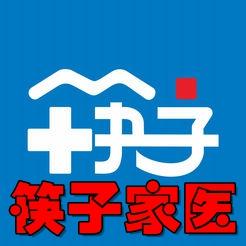 筷子家医口袋家庭医生app1.0官方版