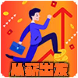 从薪出发appv1.0.0最新版