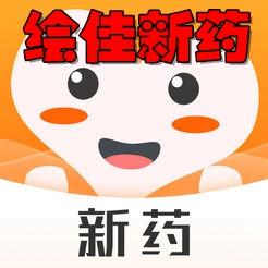 绘佳新药app1.1安卓版
