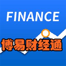 博易财经通(投资咨询)手机版1.0 安卓版