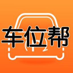 车位帮(车位出租)1.0 安卓版