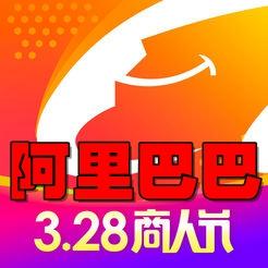阿里巴巴328商人节活动app2019最新版8.1.3手机版