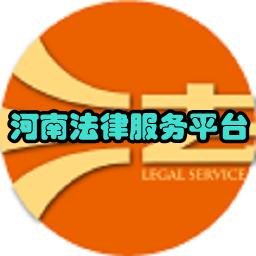 河南法律服务平台(法律咨询)手机版1.0 安卓版