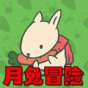 月兔冒险1.1.11破解版