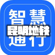 昆明地铁app(扫描乘车)v1.0.0安卓版