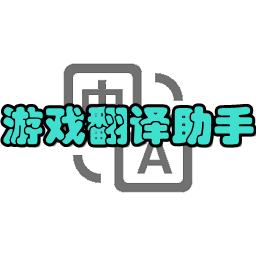 游戏翻译助手(汉化翻译)1.0.8 安卓版