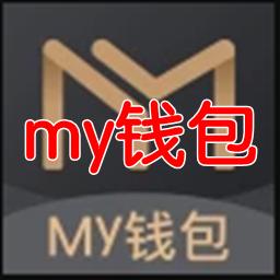 my钱包(极速审核)1.0 安卓版