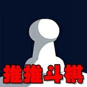 推推斗棋聚会双人小游戏1.0汉化版