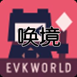 唤境(游戏开发引擎)手机端1.0 安卓版