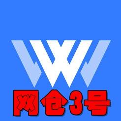 网仓3号智能仓配服务appV4.6.0_6840202手机版