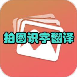 拍图识字翻译(拍照识文字)手机版5.4.2 安卓最新版