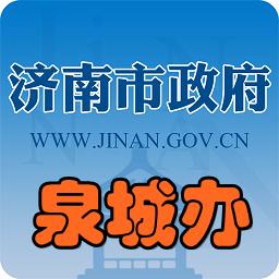 泉城办(济南市人民政府)2.4.7 安卓最新版