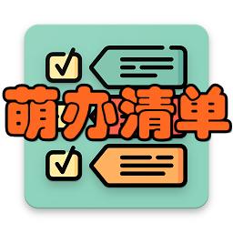 萌办清单(待办事项)手机版1.0.1 安卓版