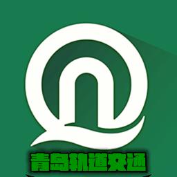 青岛轨道交通appvV3.0.0安卓版