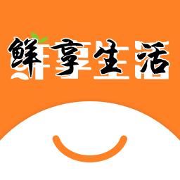 鲜享生活(生鲜商城)1.0 安卓版