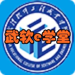 武软e学堂(智慧校园学习)1.0.1 安卓版