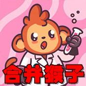 合并猴子0.3.2安卓版