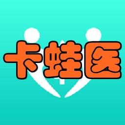 卡蛙医(医学科普平台)1.4.2 安卓版