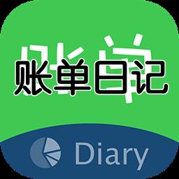 账单日记(信用还款)1.0 安卓版