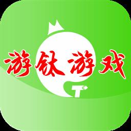游钛游戏最新版app3.3.4 安卓版