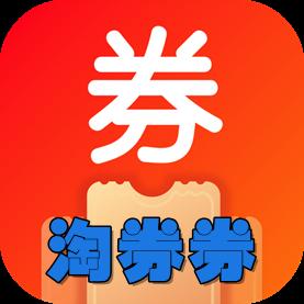券淘淘app(优惠券分发)1.2.0手机版