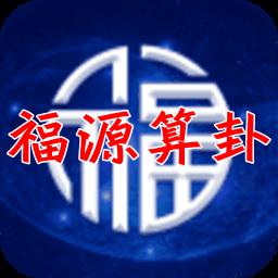 福源算卦(运势测算)1.0 安卓版