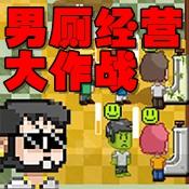 男厕经营大作战十八汉化版1.1.4安卓版