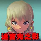 迷宫:光之影2.0.3汉化版