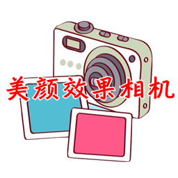 美颜效果相机最新版app1.0 安卓版