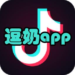 逗奶app1.0 安卓免费版