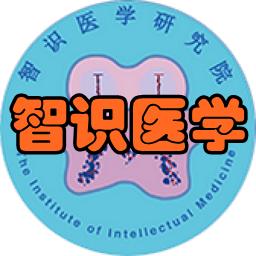 智识医学(纪小龙医生)手机版1.0 安卓版
