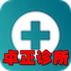 卓正诊所app(卓正医疗客户端)2.0.48安卓版
