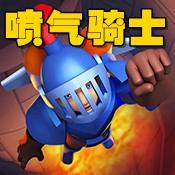 喷气骑士1.2.01安卓版