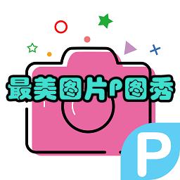 最美图片P图秀(图片编辑)手机版1.0 安卓版