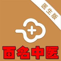 百名中医app(中医医疗服务)1.0手机版