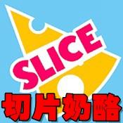 Slice Cheese切片奶酪1.8.1手机版