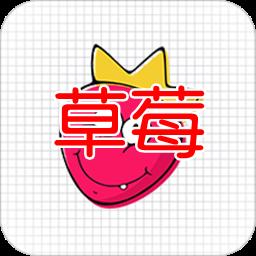 草莓(游戏开黑)1.3.2 安卓版