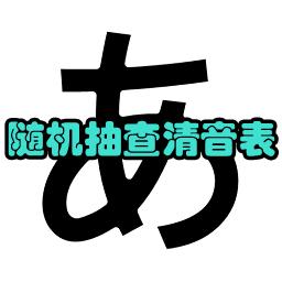 随机抽查清音表(日语学习)app1.0 安卓手机版