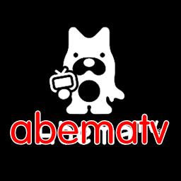 Abema.tv日本直播手机版1.0 区域限制破解版