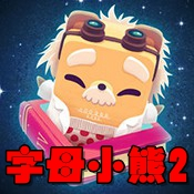 字母小熊201.02.00安卓版