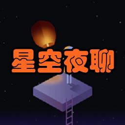 星空夜聊(纯文字交友)1.0.1 安卓版