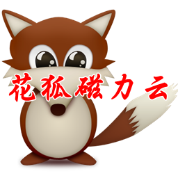 花狐磁力云vip去�V告1.3 安卓版