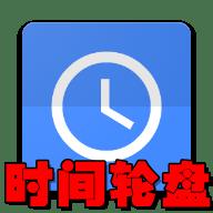抖音超火的时间轮盘壁纸1.7安卓版
