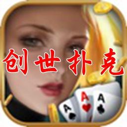 创世扑克无限房卡版1.0 安卓版